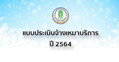 แบบประเมิน ครู ศรช. , ครูผู้สอนคนพิการ , บรรณารักษ์ , ครูประจำกลุ่ม ปวช. ,พนักงานบริการ 2564