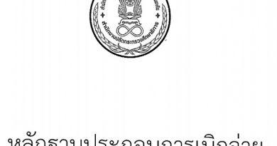หลักฐานประกอบการเบิกจ่าย พ.ศ.2563