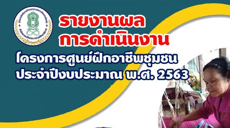 รายงานผลการดำเนินงาน โครงการศูนย์ฝึกอาชีพชุมชน 2563